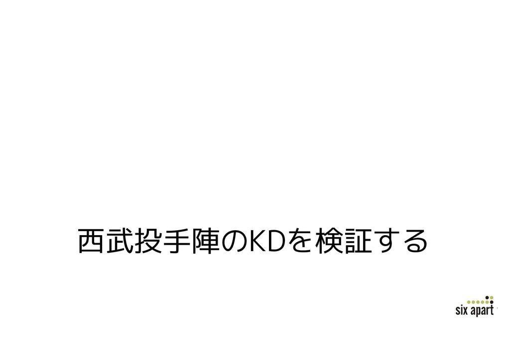 西武投手陣のKDを検証する 西武投手陣のKDを検証する