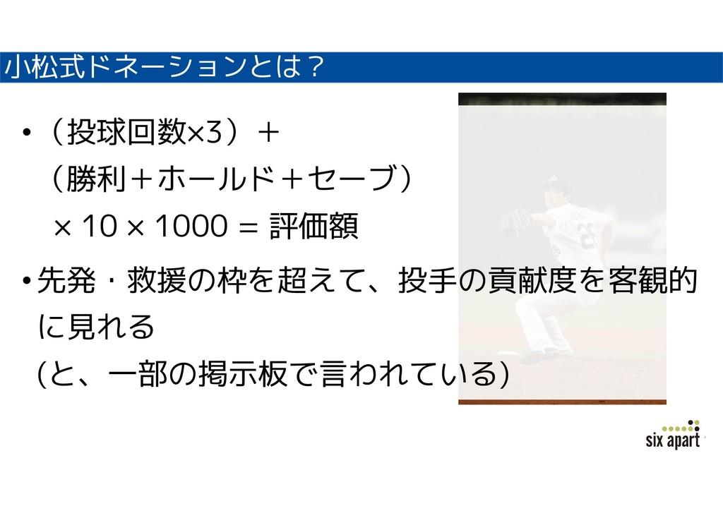 小松式ドネーションとは? •(投球回数×3)+ (勝利+ホールド+セーブ) × 10 × 10...