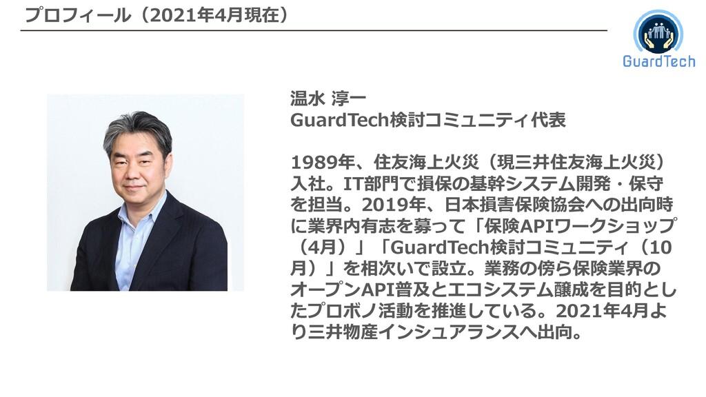 プロフィール(2021年4月現在) 温水 淳一 GuardTech検討コミュニティ代表 198...