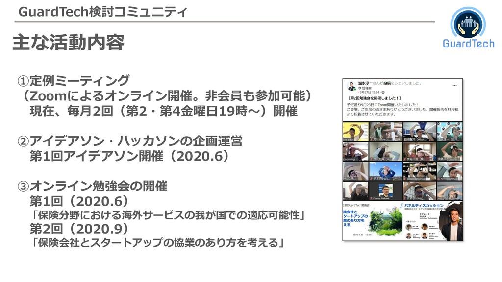 GuardTech検討コミュニティ 主な活動内容 ①定例ミーティング (Zoomによるオンライ...