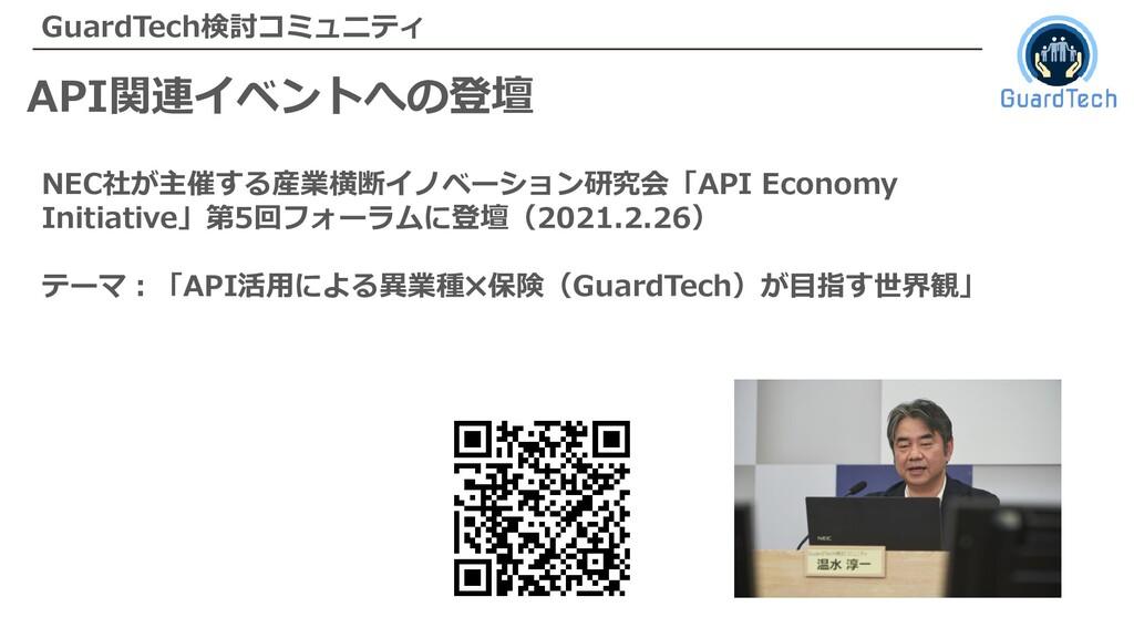 GuardTech検討コミュニティ API関連イベントへの登壇 NEC社が主催する産業横断イノ...