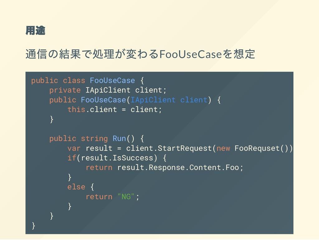 用途 通信の結果で処理が変わるFooUseCase を想定 public class FooU...