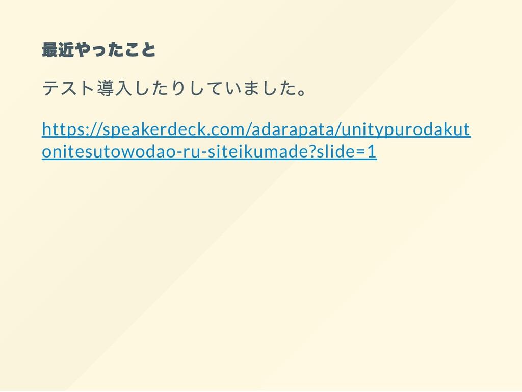 最近やったこと テスト導入したりしていました。 https://speakerdeck.com...