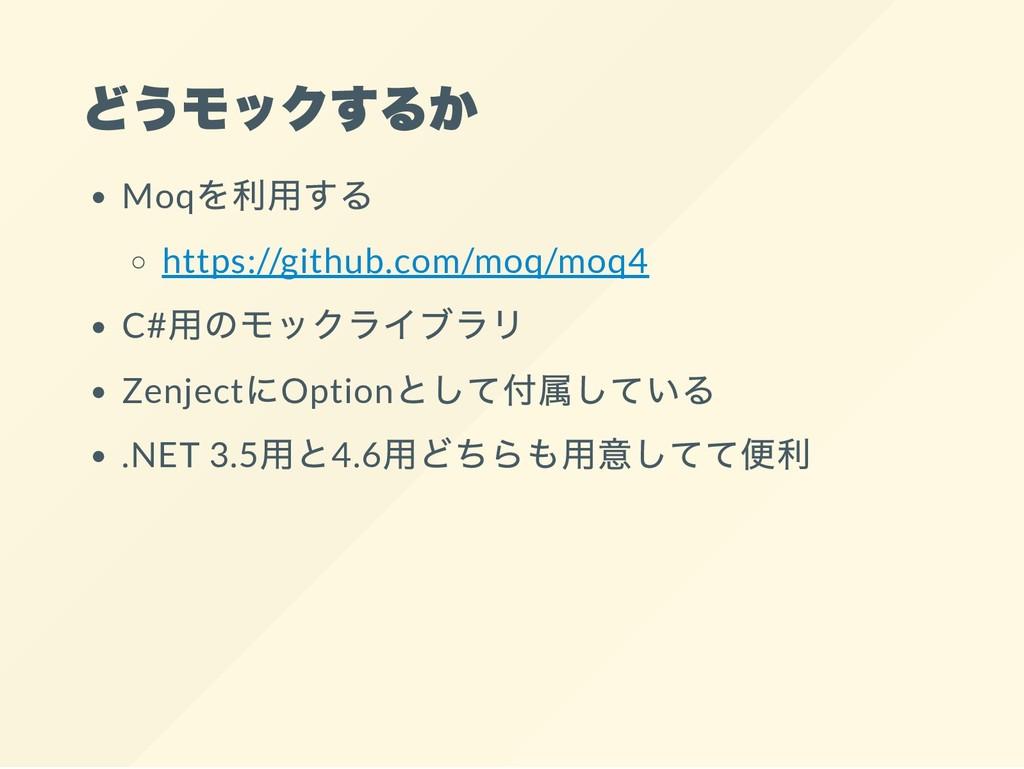 どうモックするか Moq を利用する https://github.com/moq/moq4 ...
