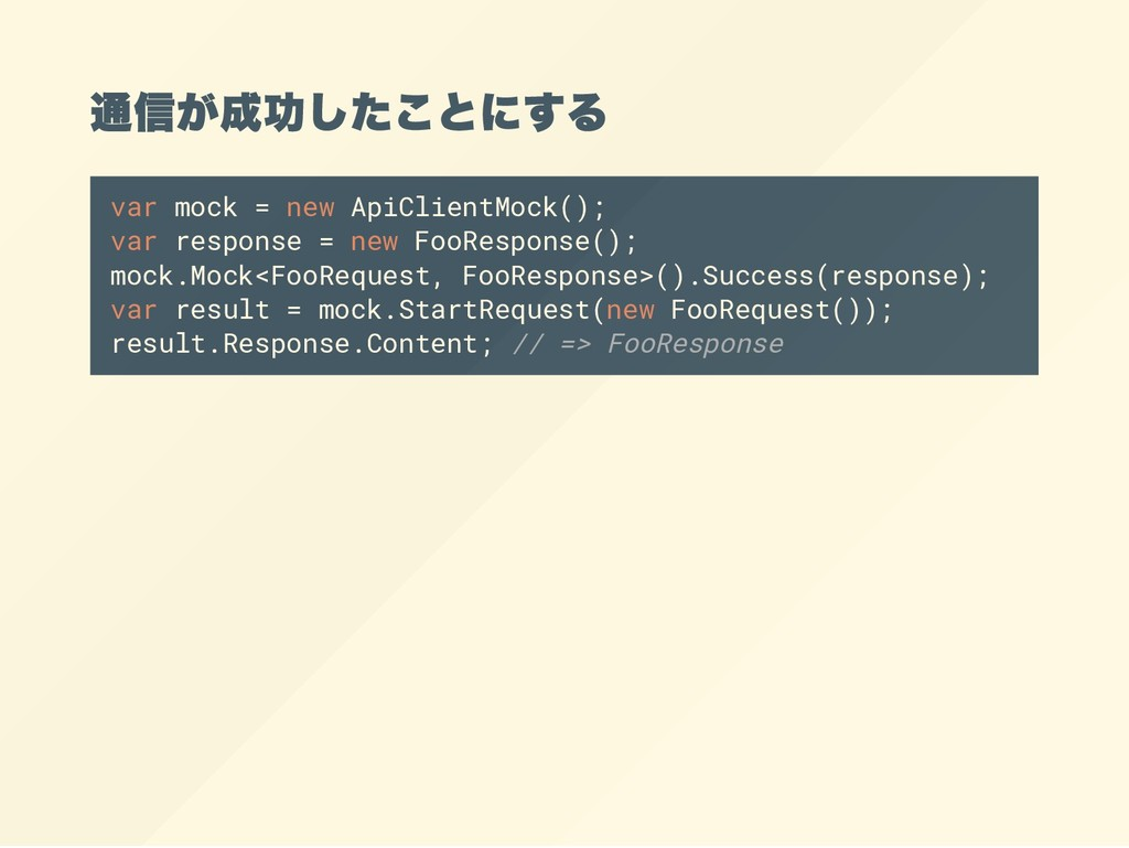 通信が成功したことにする var mock = new ApiClientMock(); va...