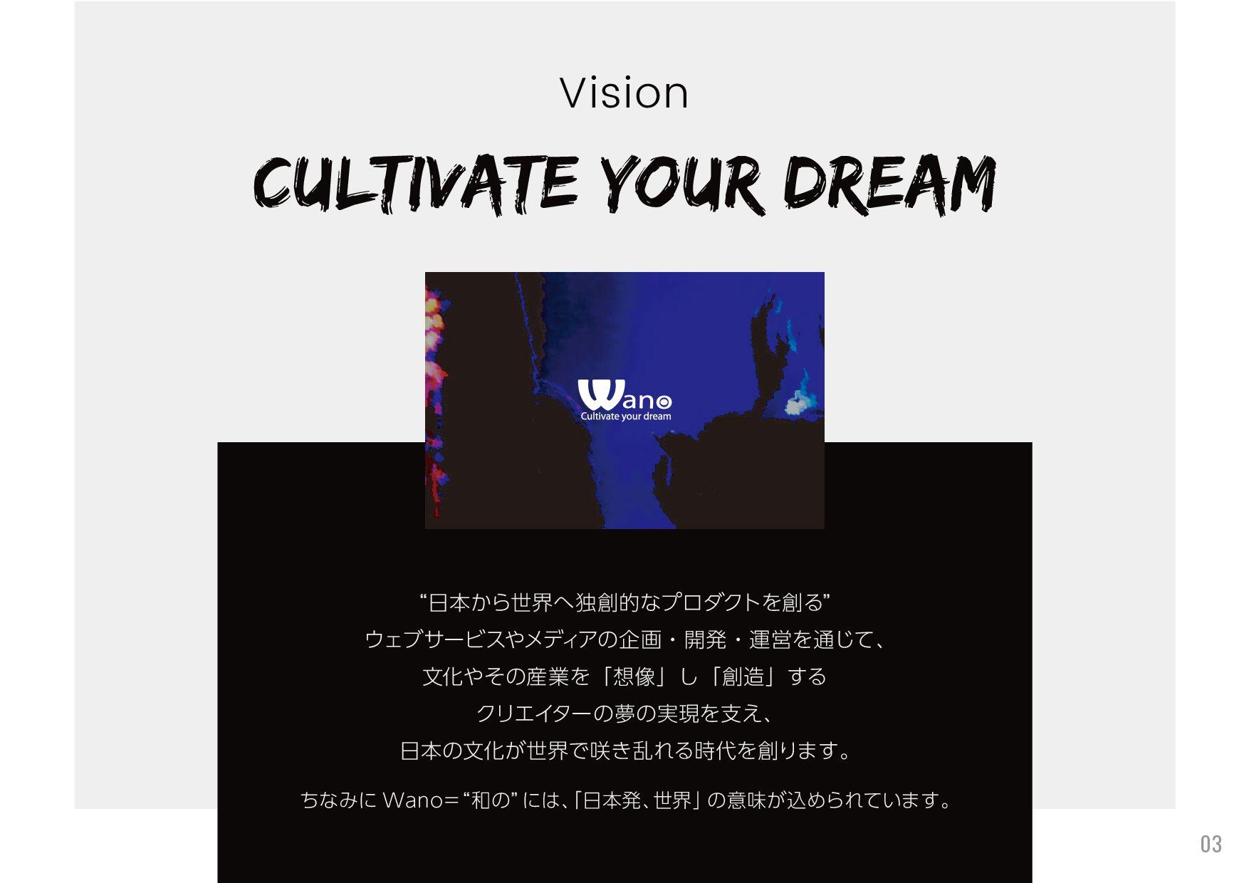 Cultivate your dream lຊ͔ΒੈքಠతͳϓϩμΫτΛΔz Σϒα...