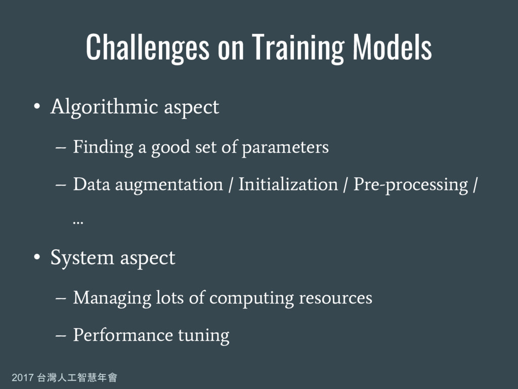 2017 台灣人工智慧年會 Challenges on Training Models • A...