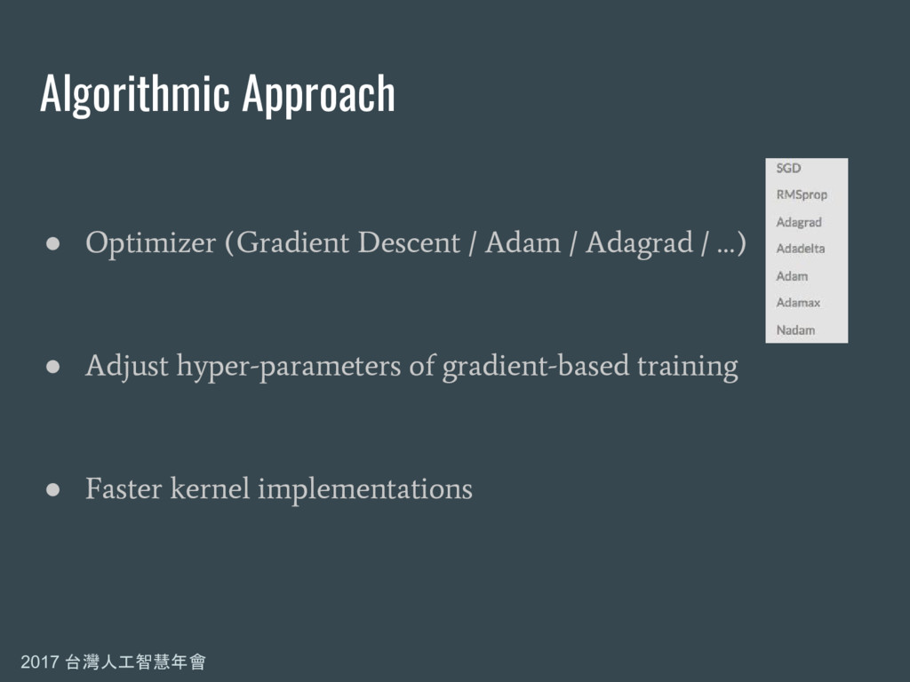 2017 台灣人工智慧年會 ● Optimizer (Gradient Descent / A...