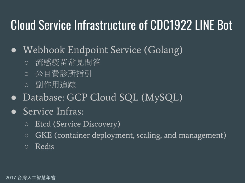 2017 台灣人工智慧年會 Cloud Service Infrastructure of C...
