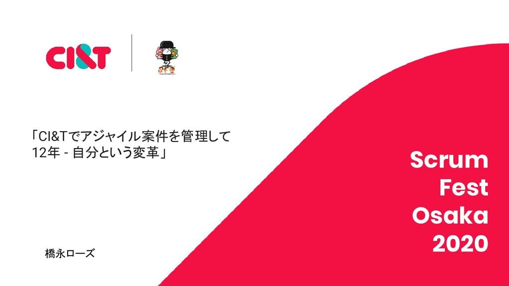 Scrum Fest Osaka 2020 橋永ローズ 「CI&Tでアジャイル案件を管理して ...