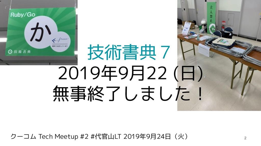 クーコム Tech Meetup #2 #代官山LT 2019年9月24日(火) 技術書典7 ...