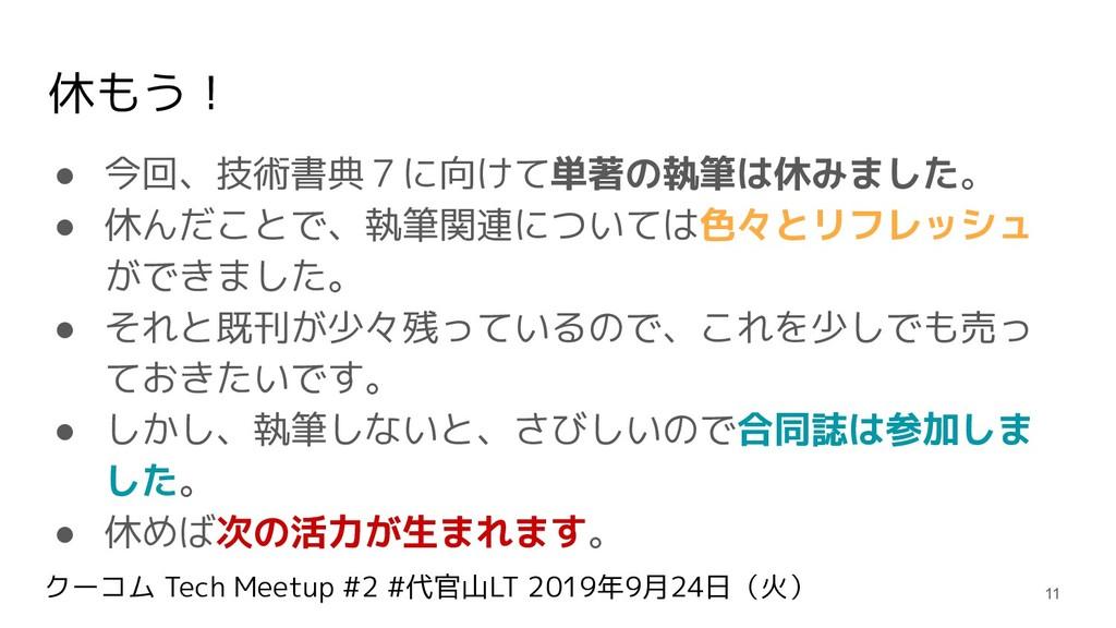 クーコム Tech Meetup #2 #代官山LT 2019年9月24日(火) 休もう! ●...