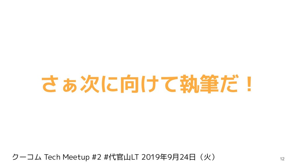 クーコム Tech Meetup #2 #代官山LT 2019年9月24日(火) さぁ次に向け...