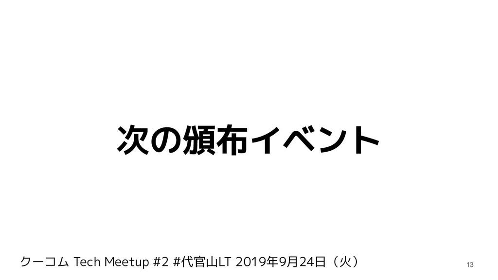 クーコム Tech Meetup #2 #代官山LT 2019年9月24日(火) 次の頒布イベ...