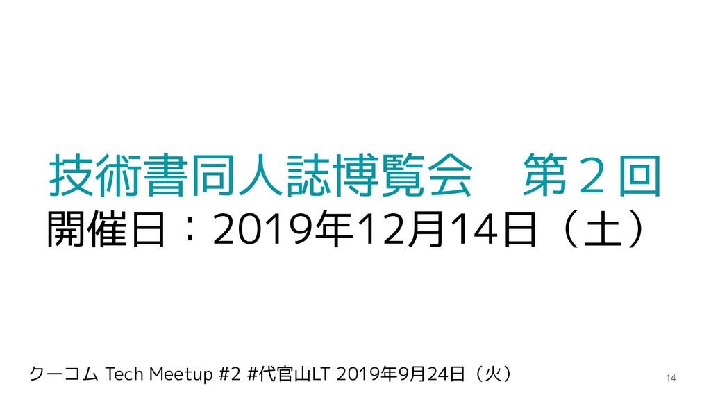 クーコム Tech Meetup #2 #代官山LT 2019年9月24日(火) 技術書同人誌...