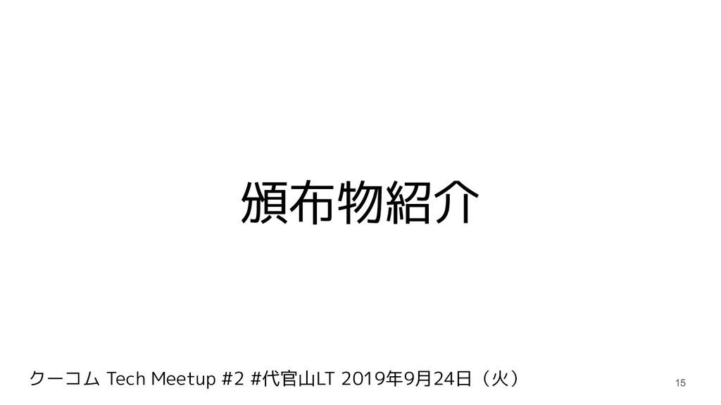 クーコム Tech Meetup #2 #代官山LT 2019年9月24日(火) 頒布物紹介 ...