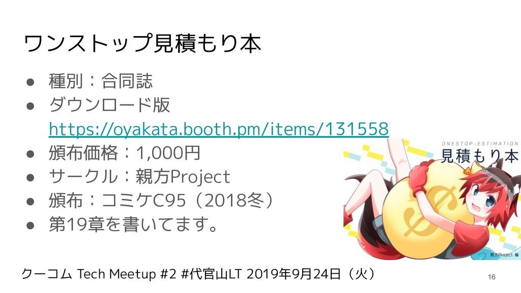 クーコム Tech Meetup #2 #代官山LT 2019年9月24日(火) ワンストップ...