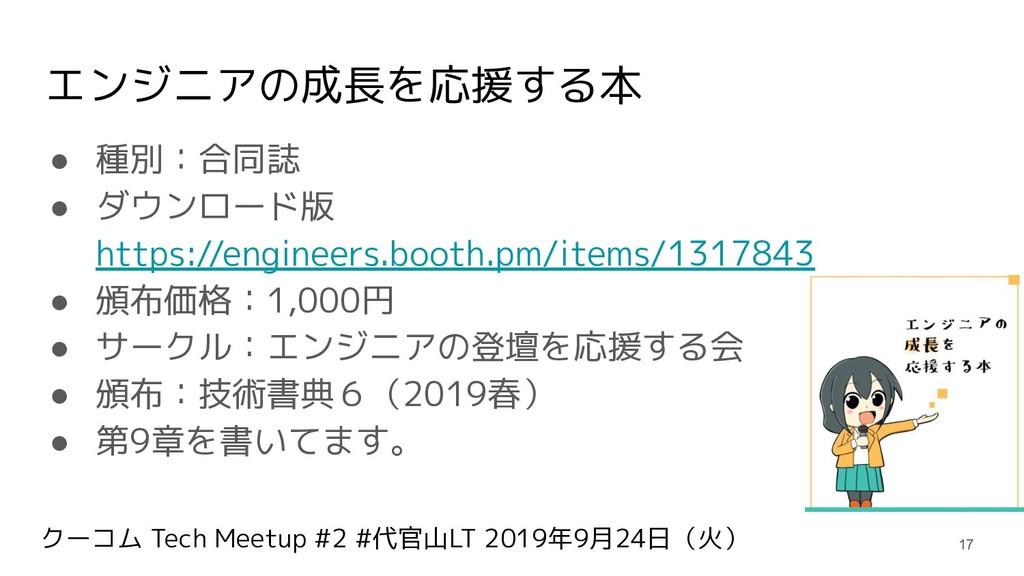 クーコム Tech Meetup #2 #代官山LT 2019年9月24日(火) エンジニアの...