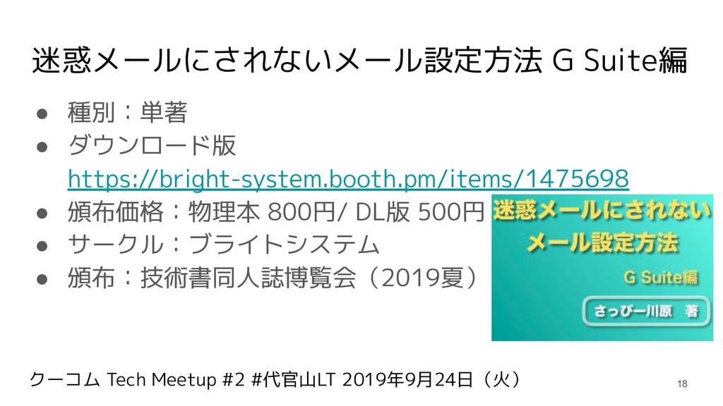 クーコム Tech Meetup #2 #代官山LT 2019年9月24日(火) 迷惑メールに...