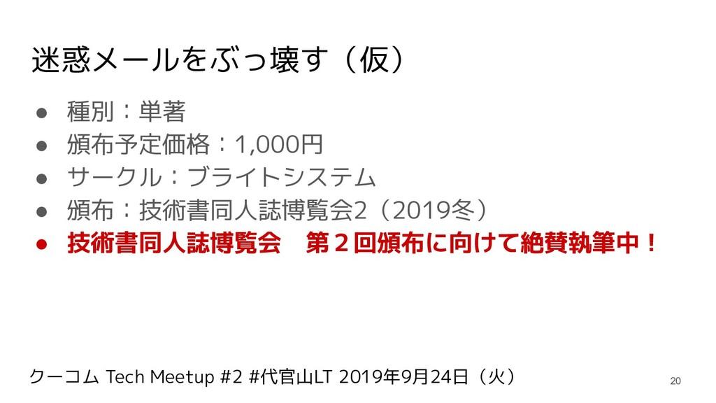 クーコム Tech Meetup #2 #代官山LT 2019年9月24日(火) 迷惑メールを...