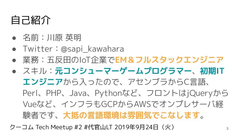 クーコム Tech Meetup #2 #代官山LT 2019年9月24日(火) 自己紹介 ●...