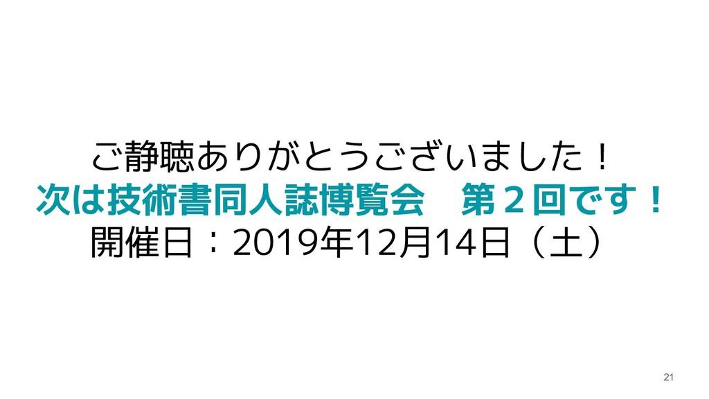 ご静聴ありがとうございました! 次は技術書同人誌博覧会 第2回です! 開催日:2019年12月...