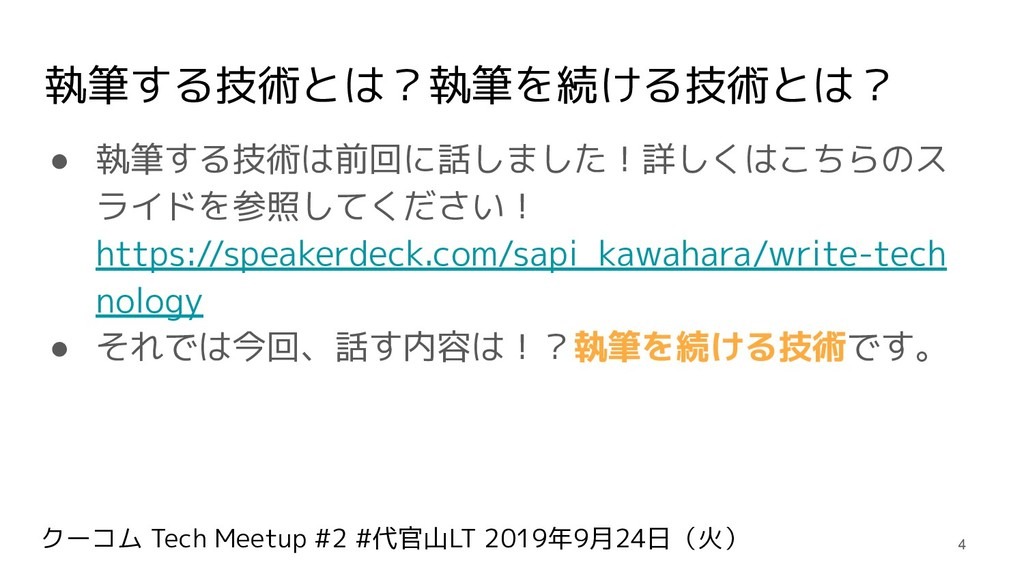 クーコム Tech Meetup #2 #代官山LT 2019年9月24日(火) 執筆する技術...