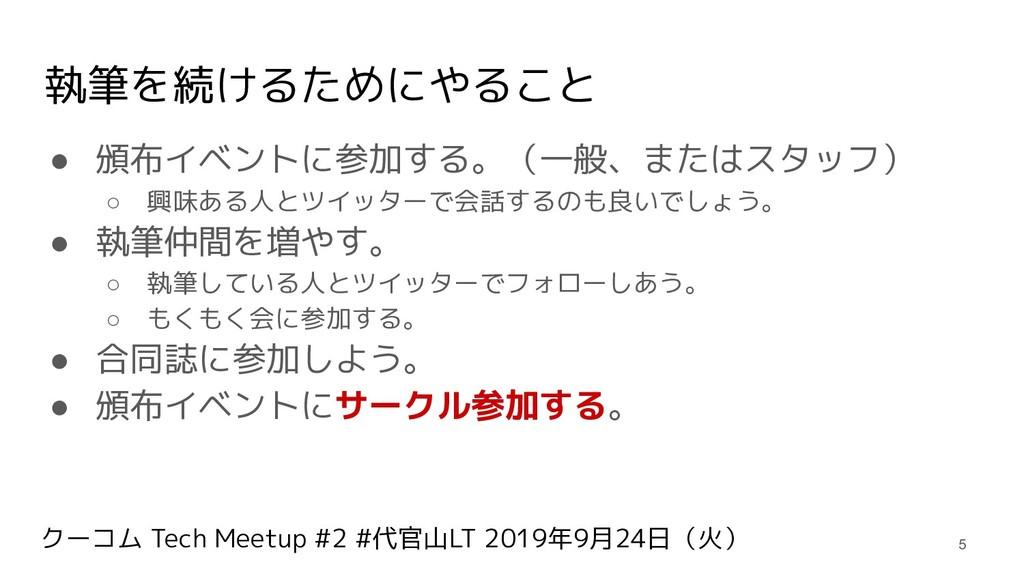 クーコム Tech Meetup #2 #代官山LT 2019年9月24日(火) 執筆を続ける...