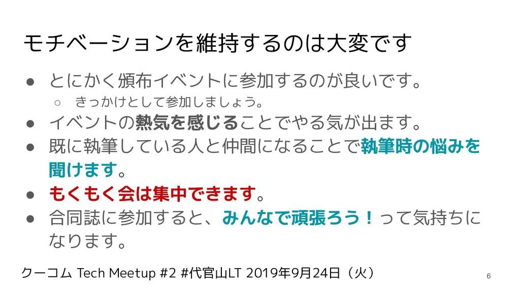 クーコム Tech Meetup #2 #代官山LT 2019年9月24日(火) モチベーショ...