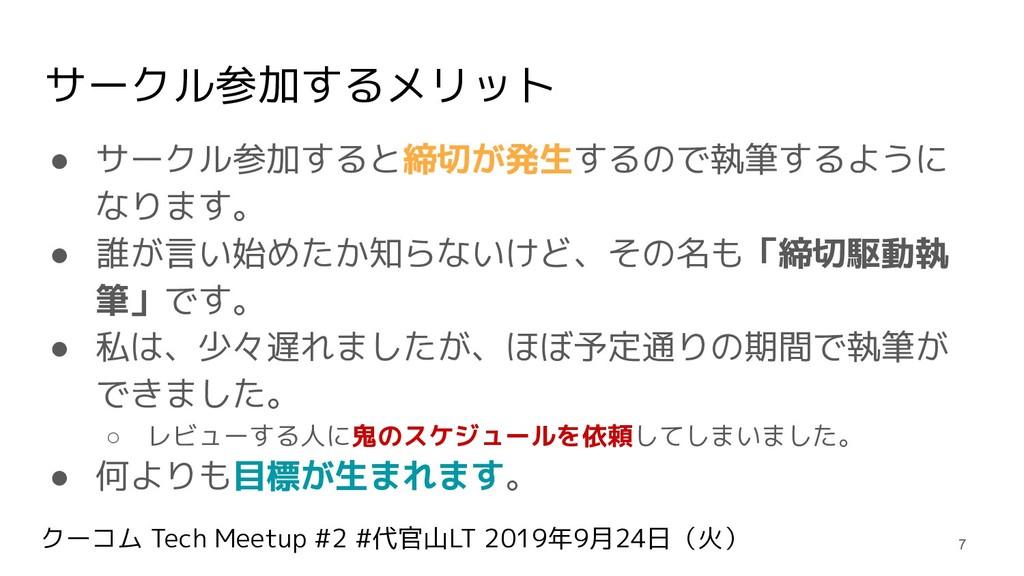 クーコム Tech Meetup #2 #代官山LT 2019年9月24日(火) サークル参加...