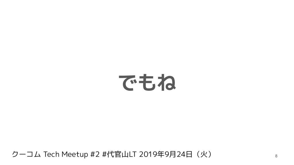 クーコム Tech Meetup #2 #代官山LT 2019年9月24日(火) でもね 8