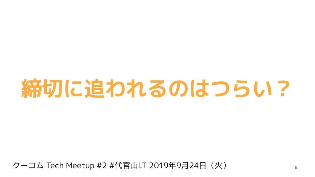 クーコム Tech Meetup #2 #代官山LT 2019年9月24日(火) 締切に追われ...