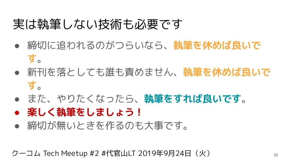 クーコム Tech Meetup #2 #代官山LT 2019年9月24日(火) 実は執筆しな...