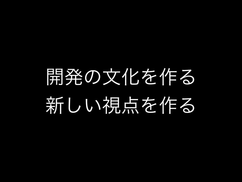 ։ൃͷจԽΛ࡞Δ ৽͍͠ࢹΛ࡞Δ