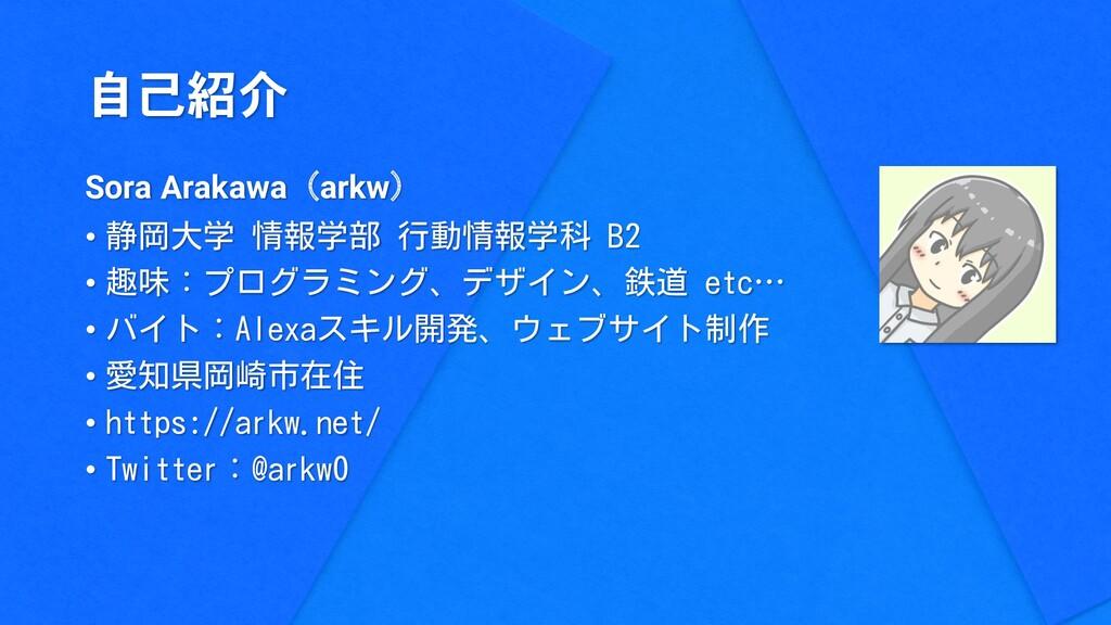 自己紹介 Sora Arakawa(arkw) • 静岡大学 情報学部 行動情報学科 B2 •...