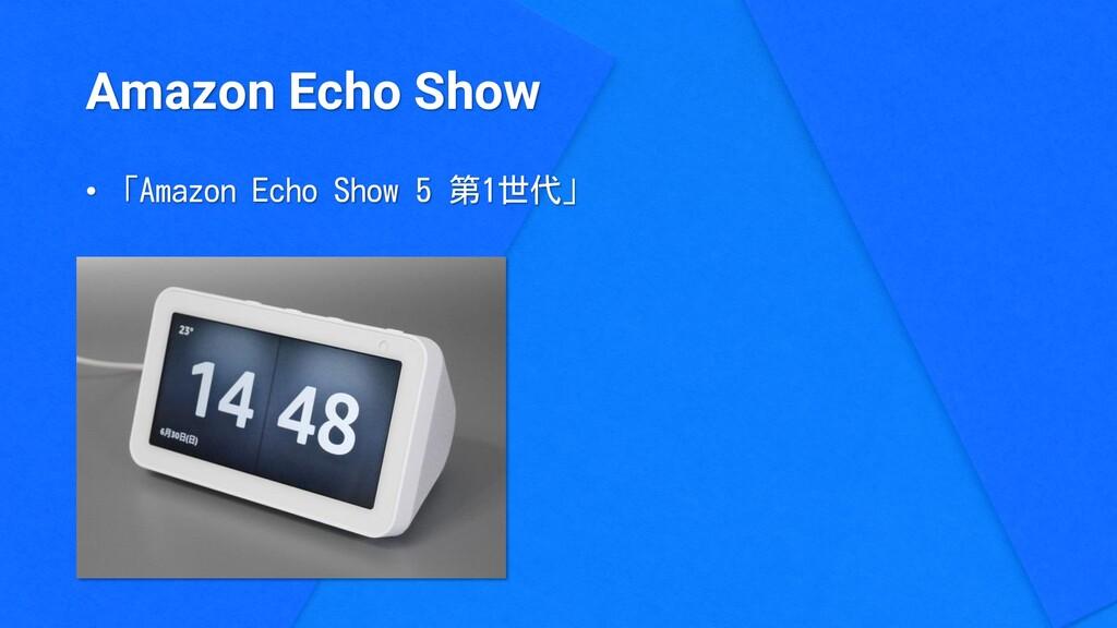 Amazon Echo Show • 「Amazon Echo Show 5 第1世代」