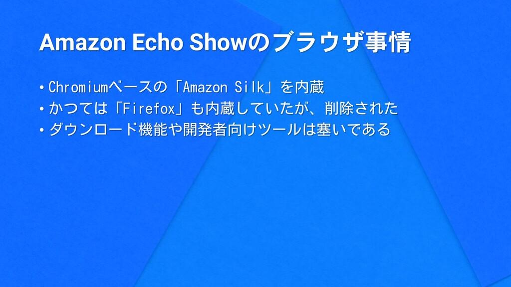 Amazon Echo Showのブラウザ事情 • Chromiumベースの「Amazon S...