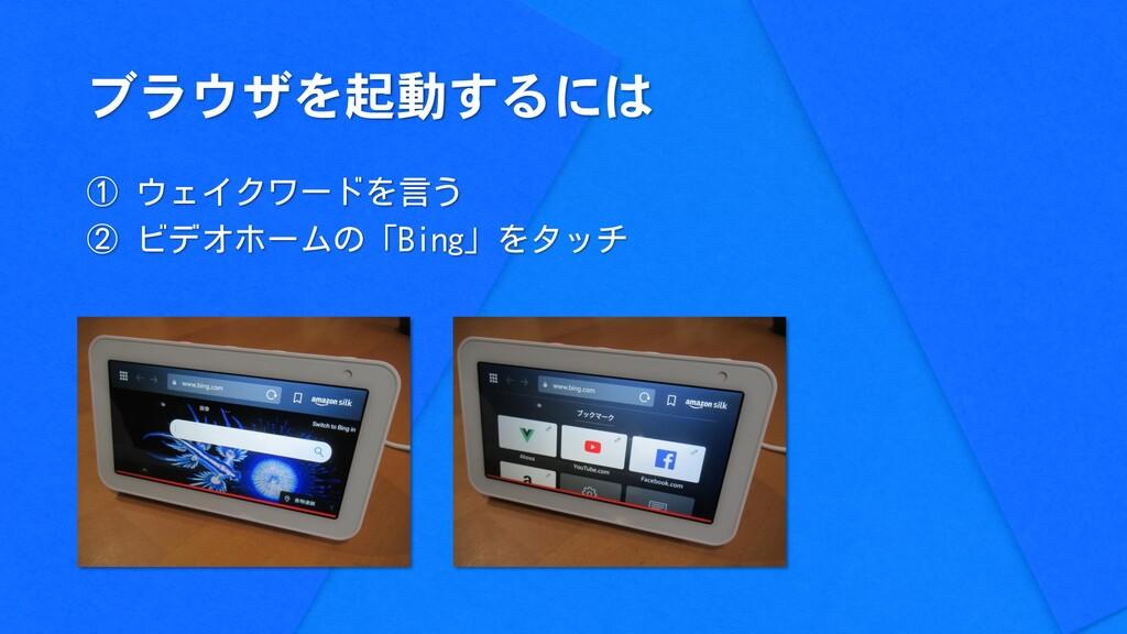 ブラウザを起動するには ① ウェイクワードを言う ② ビデオホームの「Bing」をタッチ