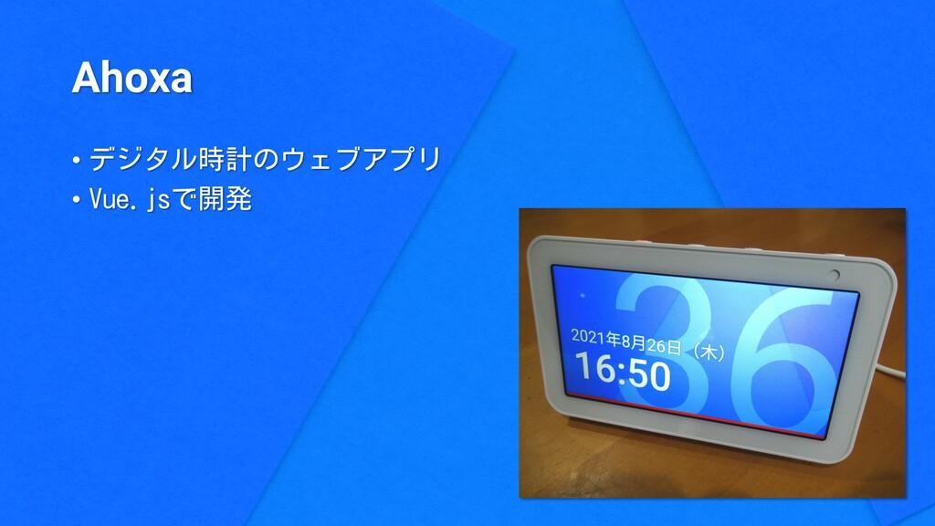 Ahoxa • デジタル時計のウェブアプリ • Vue.jsで開発