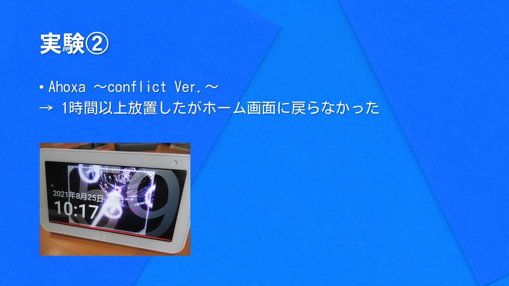 実験② • Ahoxa ~conflict Ver.~ → 1時間以上放置したがホーム画面に戻...