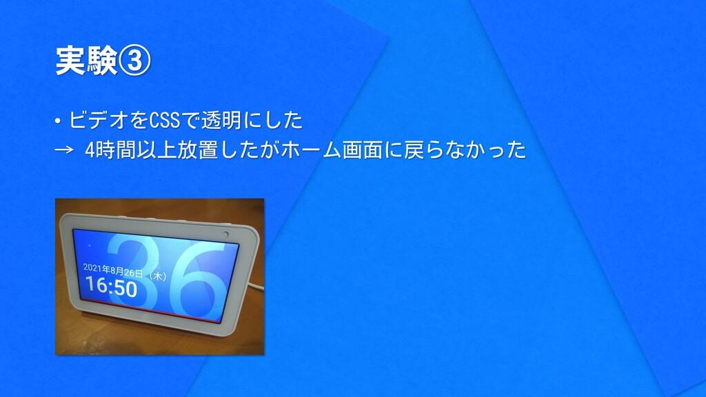 実験③ • ビデオをCSSで透明にした → 4時間以上放置したがホーム画面に戻らなかった
