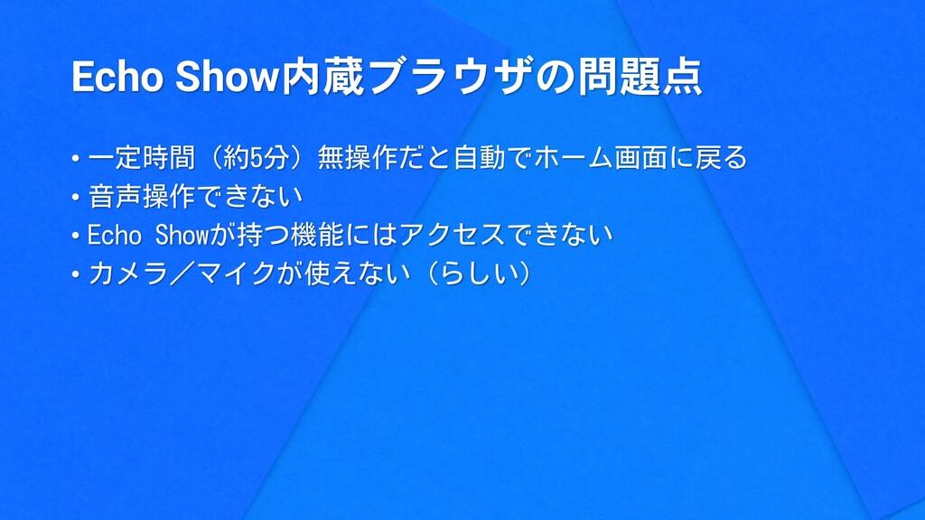 Echo Show内蔵ブラウザの問題点 • 一定時間(約5分)無操作だと自動でホーム画面に戻る...