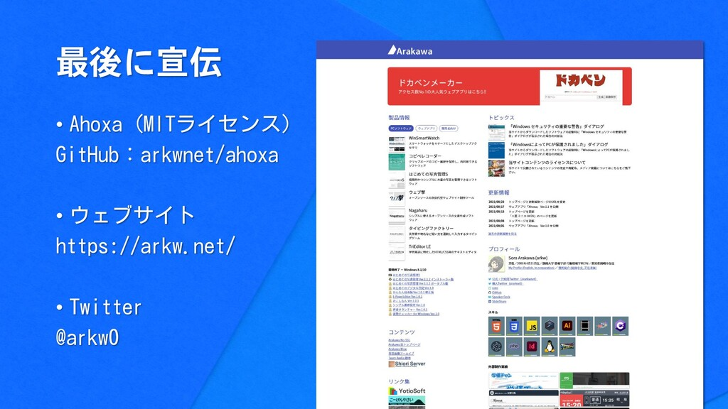 最後に宣伝 • Ahoxa(MITライセンス) GitHub:arkwnet/ahoxa • ...
