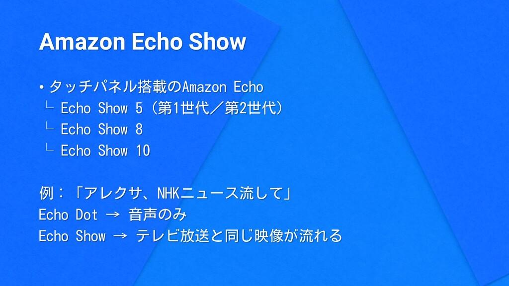 Amazon Echo Show • タッチパネル搭載のAmazon Echo └ Echo ...