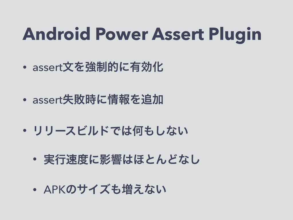 Android Power Assert Plugin • assertจΛڧ੍తʹ༗ޮԽ •...