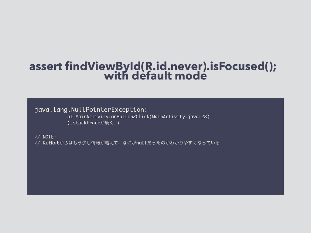 assert findViewById(R.id.never).isFocused(); wit...