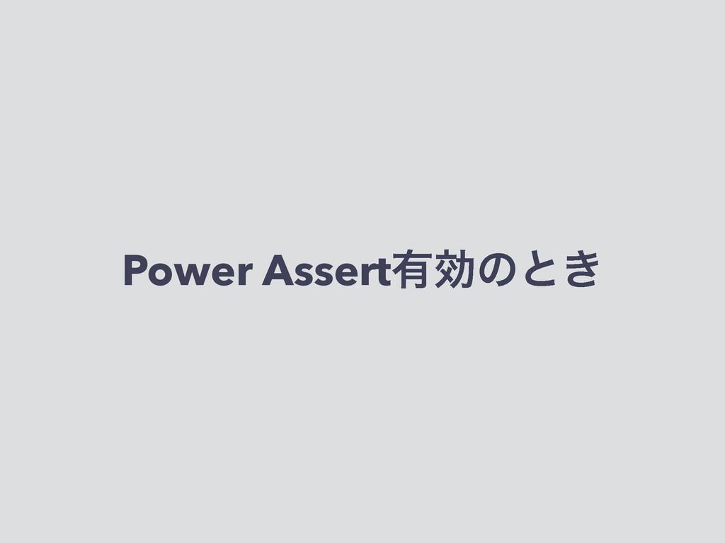 Power Assert༗ޮͷͱ͖