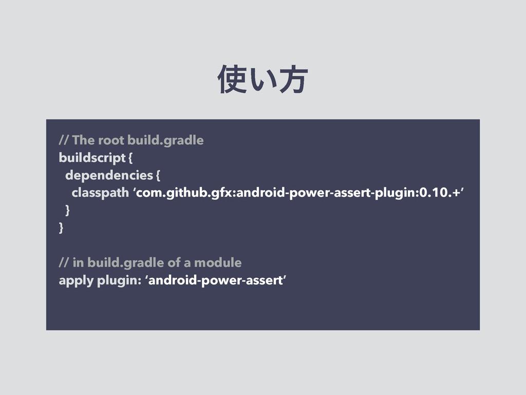 ͍ํ // The root build.gradle buildscript { depe...