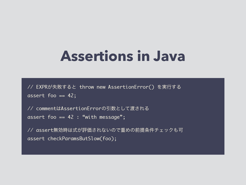 Assertions in Java // EXPR͕ࣦഊ͢Δͱ throw new Asse...