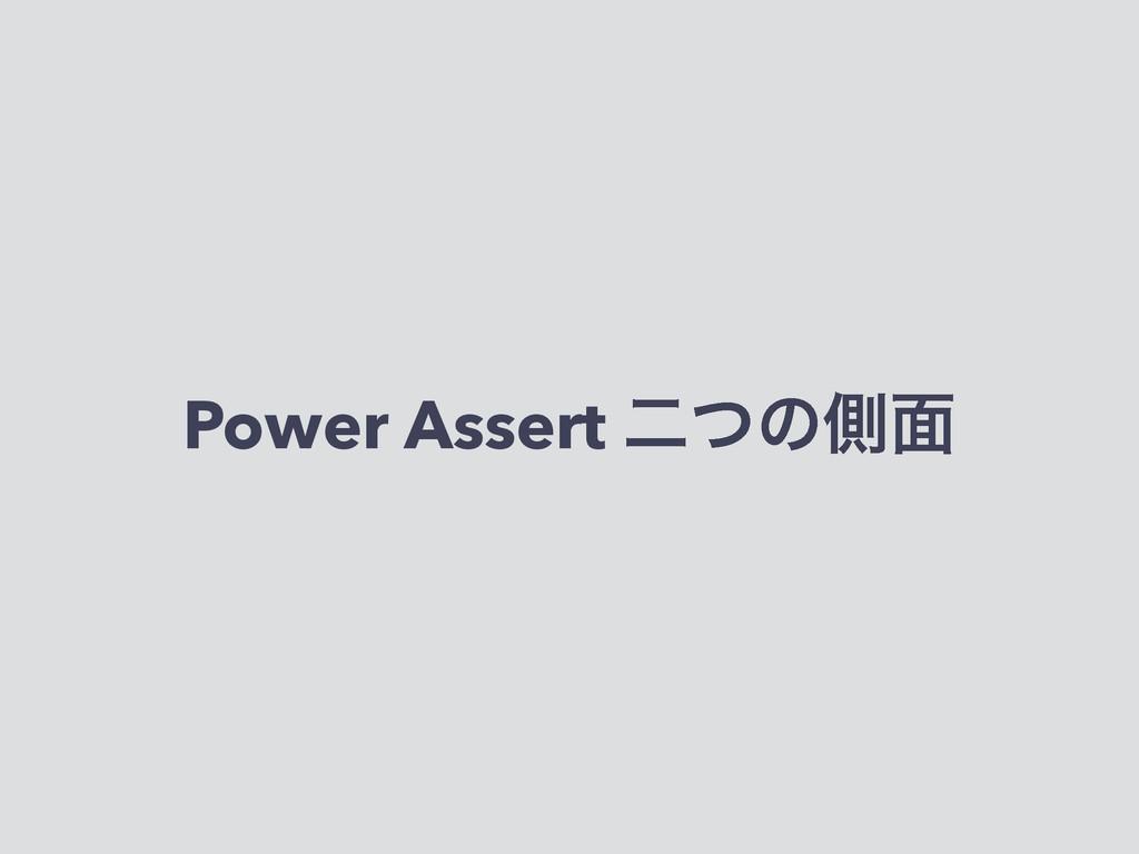 Power Assert ೋͭͷଆ໘